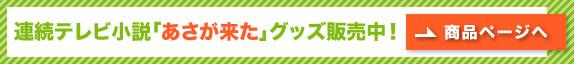 NHK連続テレビ小説「あさが来た」のグッズ販売中!商品ページはこちらから!