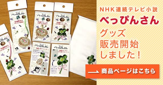 NHK連続テレビ小説「べっぴんさん」のグッズ販売中!商品ページはこちらから!