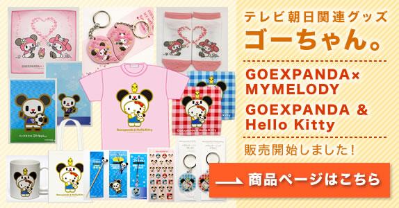 テレ朝グッズ、ゴーちゃん。GOEXPANDA×MYMELODY、GOEXPANDA & Hello Kittyグッズ販売中!