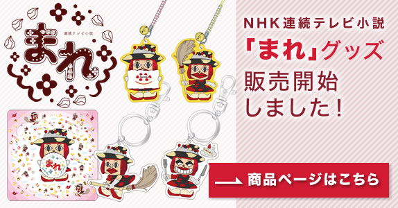 NHK連続テレビ小説「まれ」のグッズ販売中!商品ページはこちらから!