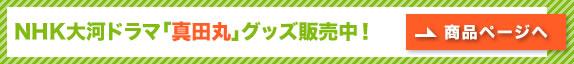 NHK大河ドラマ「真田丸」のグッズ販売中!商品ページはこちらから!