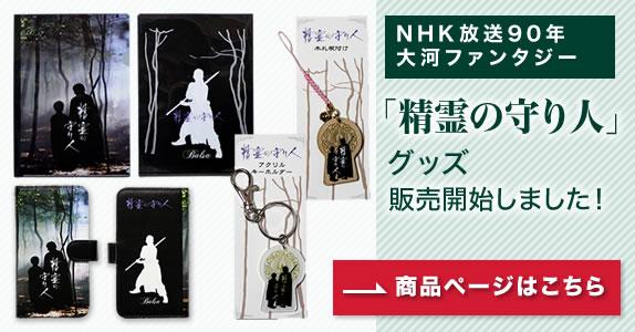 NHK大河ファンタジー「精霊の守り人」のグッズ販売中!商品ページはこちらから!